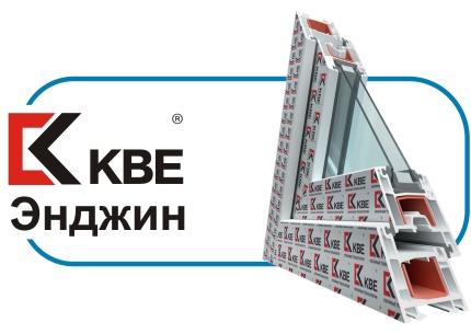Оконные системы КБЕ Энджин